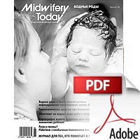 Midwifery Today №96 (PDF)