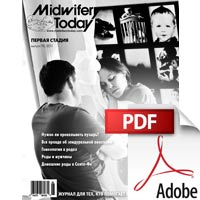 Midwifery Today №95 (PDF)