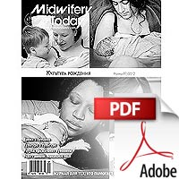 Midwifery Today №97 (PDF)