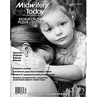 Midwifery Today №98